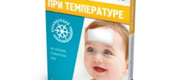 пластырь от температуры для детей